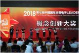 2018SINOCES小觅智能第三次获得Leader创新大奖