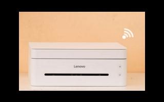 联想小新M7268W打印机重磅升级 真无线打印告...