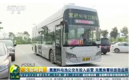 全国首条商业化氢燃料电池公交车开通:发电效率高,乘坐舒适