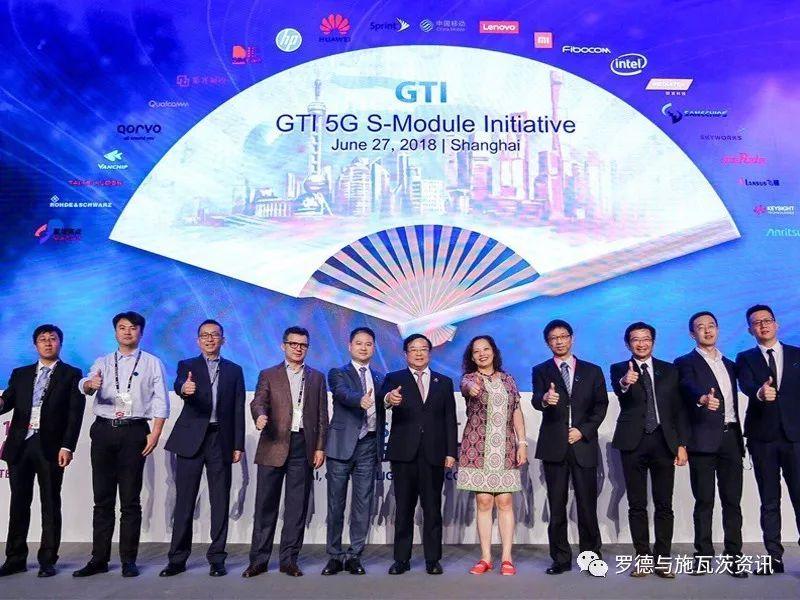 """罗德与施瓦茨公司众商业伙伴启动""""GTI 5G通用模组计划"""""""