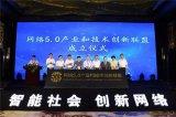 网络5.0产业和技术创新联盟成立,共同推进新技术...