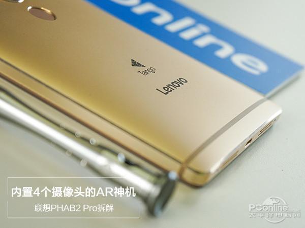 首款搭载TangoAR 技术的手机,联想PHAB2 Pro拆解