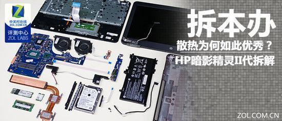 HP暗影精灵II代拆解,紧凑的双风扇散热模组设计令人印象深刻