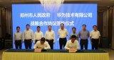 河南郑州与华为达成战略合作,推动软件产业的发展