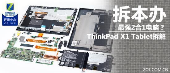 商务笔记本电脑的创新,ThinkPad X1 Tablet拆解