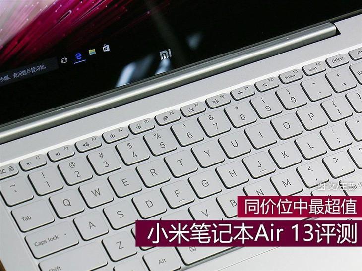 小米笔记本Air 13上手评测,脱俗的设计和出色的硬件做工