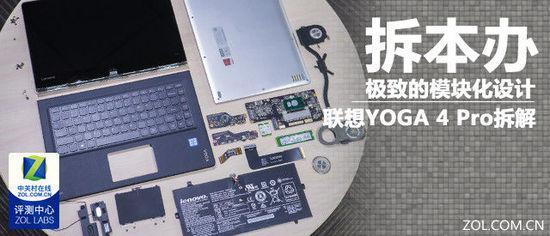 独具特色的模块化设计,联想YOGA 4 Pro拆解