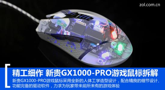 采用全新的人体工学造型设计,新贵GX1000-PRO游戏鼠标拆解