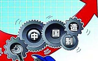 从中国制造2025说开去 为什么中国要重视元器件供应链
