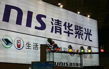 紫光收购从国内到国际 未来投资瞄准欧洲市场