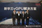 新华三发布基于NVIDIA vGPU的全新云桌面解决方案