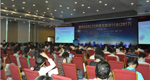 """第九届""""5G网络创新研讨会""""中国5G发展步伐明显加快"""