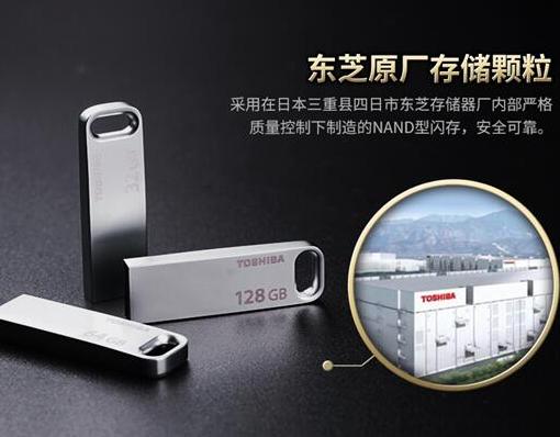 东芝TransMemory USB3.0 U363闪存盘上市:全金属外壳一体成型,日常使用中更加便捷