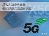 5G发展进入商用部署关键时期