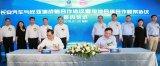 比亚迪与长安汽车签署战略合作协议 设动力电池合资...