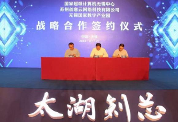 无锡滨湖区获15个芯片相关产业项目同步签约,总投...