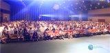 2018全球第五届区块链技术应用论坛 大咖聚首共...