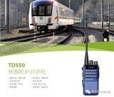 海能达根据美军标准打造的TD550高品质铁路防护对讲机简介