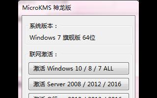 MicroKMS v18.03.31 windows office神龙版激活工具免费下载