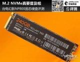 台电幻影NP800固态硬盘评测及拥有什么性能?