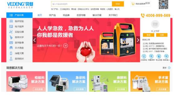 医疗器械B2B电商平台贝登医疗融资完成,为客户提...