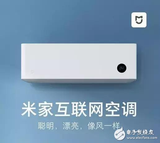 小米踏入新局,发布了米家互联网空调,胜算如何