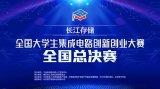 长江存储与第二届全国大学生集成电路创新创业大赛达...