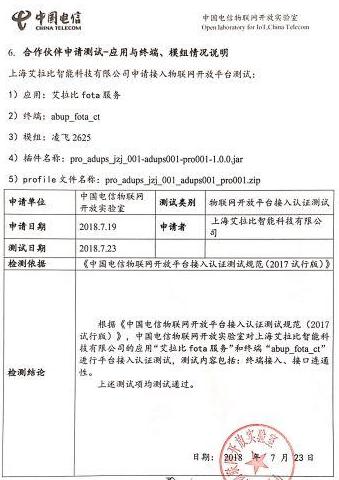 艾拉比成功申请接入中国电信物联网开放平台测试