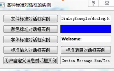 Qt5基本对话框的详细中文资料免费下载