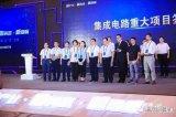 """南京以""""芯产业·鑫资本·新地标举办集成电路产业发..."""