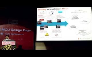 TI MCU设计研讨会:产品的市场情况介绍