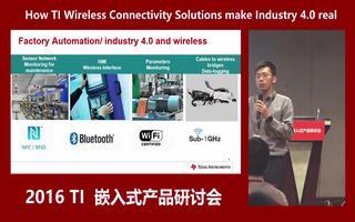 TI嵌入式产品研讨会:TI无线连接解决方案助力工业4.0