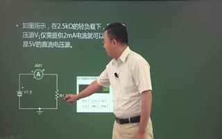 电压源的概念及特点介绍