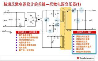 為什么反激電源設計的關鍵是反激電源變壓器?(2)