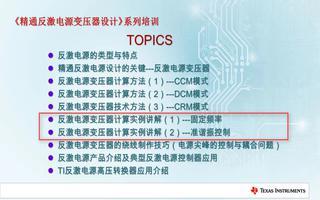 介绍反激电源设计的关键(1)
