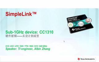 CC1310硬件射频:CC1310产品展示介绍