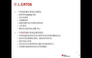 SYS BIOS的概念及特点介绍