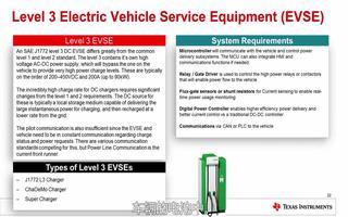 设计3级EV/DC充电桩时应注意什么?