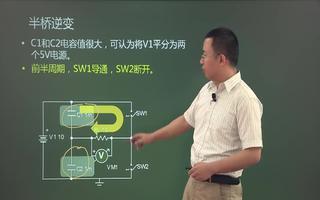 逆变电路的特点性能及应用介绍
