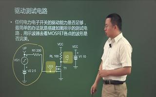 MOSFET驱动电路的有哪些要求?