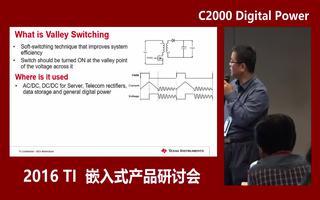 TI嵌入式产品研讨会:C2000™数字电源解决方案介绍