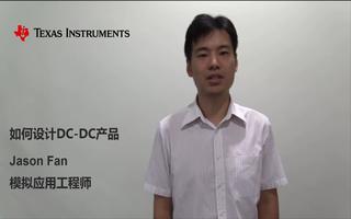 关于DC/DC转换器的基础知识介绍