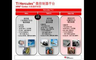 介绍Hercules平台RM48产品的特点(1)