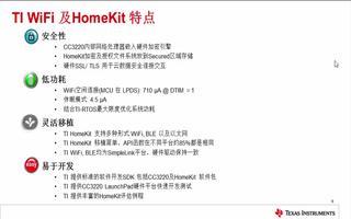 SimpleLink CC3200 Wi-Fi平台的产品介绍(3)