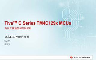TM4C129X系列开发套件:关于ESD性能的设计原则介绍