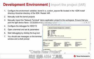使用simplelink wifi平台进行cc3120项目的开发设计