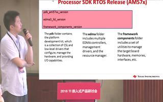 处理器SDK及RTOS操作系统的作用介绍