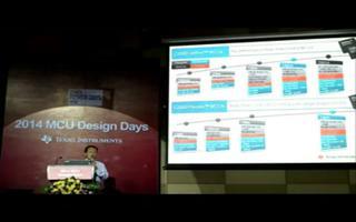 TI MCU设计研讨会:C2000实时控制MCU