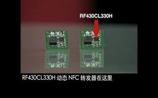 关于TI近场供电NFC设计实验介绍