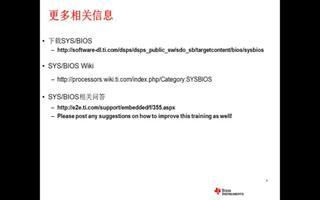 SYS+BIOS操作系统的信号量介绍